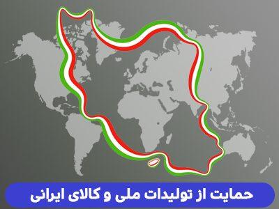 حمایت از تولید کننده های ایرانی