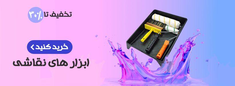 خرید انواع ابزار های نقاشی و رنگ آمیزی