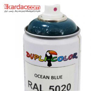 اسپری رنگ آبی اقیانوسی دوپلی کالر رال 5020
