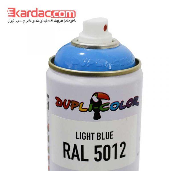 اسپری رنگ آبی روشن دوپلی کالر مدل Light Blue کد رال 5012