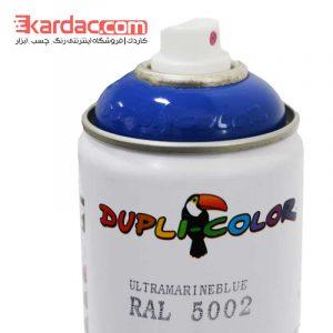 اسپری رنگ آبی سیر دوپلی کالر مدل Ultramarine Blue کد رال 5002