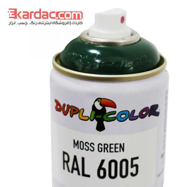 اسپری رنگ سبز سیر دوپلی کالر مدل Moss Green رال 6005