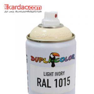 اسپری رنگ کرم روشن دوپلی کالر مدل Light Ivory رال 1015