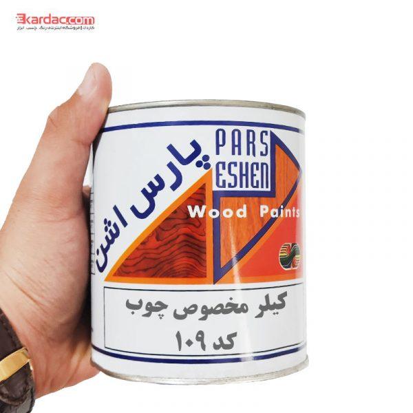 کیلر مخصوص چوب پارس اشن کد 109 حجم 1 کیلوگرم