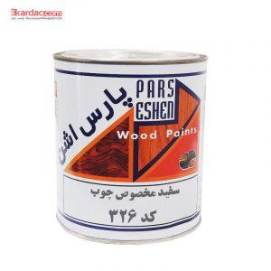 رنگ سفید مخصوص چوب کیلو پارس اشن کد 326