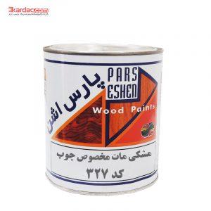 رنگ مشکی مات مخصوص چوب کیلو پارس اشن کد 327-1