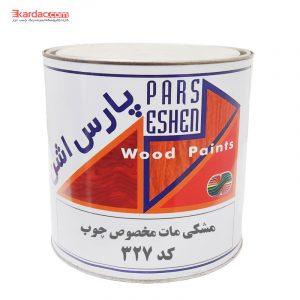 رنگ مشکی مات مخصوص چوب گالن پارس اشن کد 327