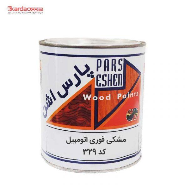 رنگ مشکی فوری اتومبیل پارس اشن وزن 1 کیلوگرم کد 329